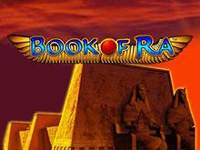 Играть в игровые автоматы Вулкан Book of Ra