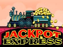 Игровой аппарат Джекпот Экспресс на реальные деньги